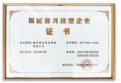 掌易科技顺利获得福建省科技厅颁发的福建省科技型企业证书